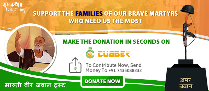 Donate Money to Indian Army Family through the Maruti Veer Jawan Trust First Time in Surat with Cubber App Now
