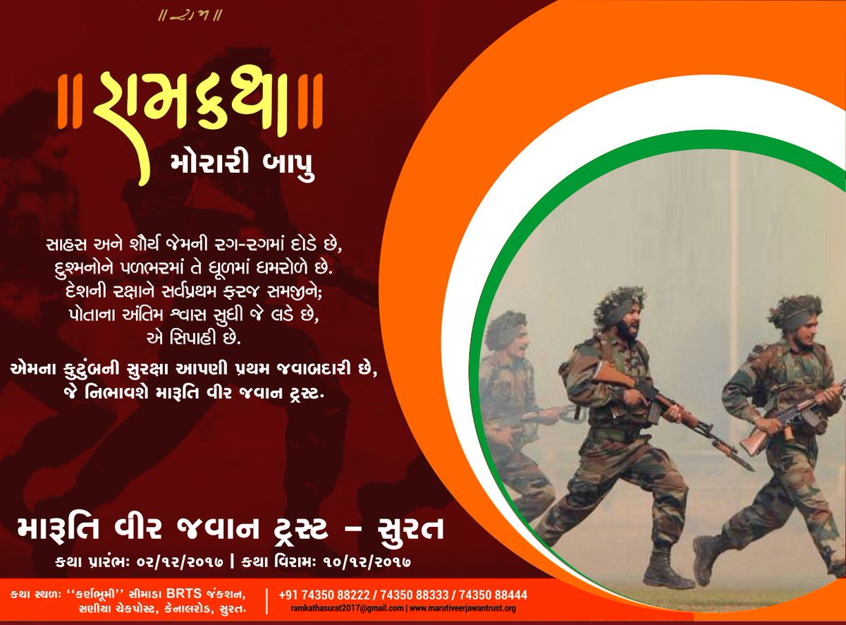 Ramkatha Surat For Donate To Veer Jawan