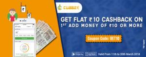Cubber Cashback Offers On Adding Money - Get Flat Rs.10 Cashback